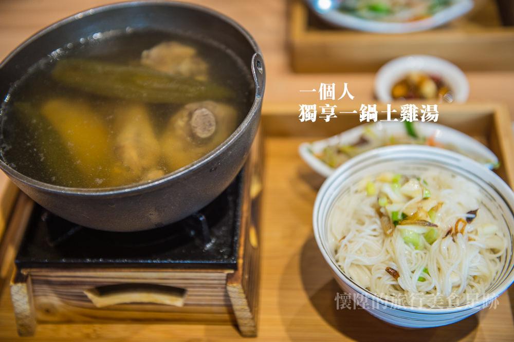 暖心 土雞鍋
